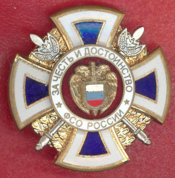 Знак «За честь и достоинство ФСО РФ»