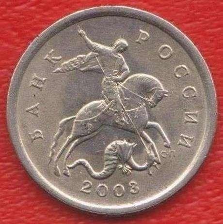 Россия 5 копеек 2003 г. СП