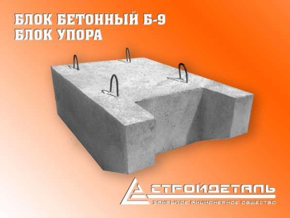 Блок бетонный Б-9, блок упора лотка быстротока