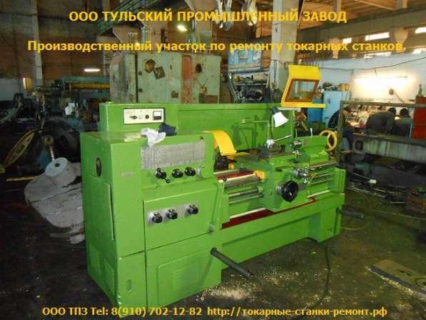 Ремонт токарных станков с шлифовкой: ит250, ит1м, 1к62, 1к62