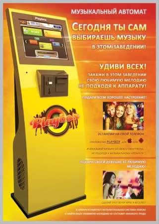 Музыкальный караоке автомат