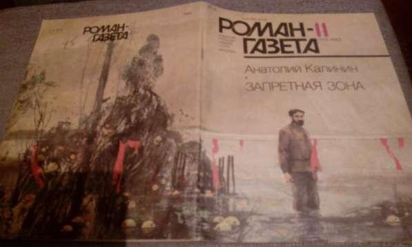 """РГ Анатолий Калинин """"Запретная зона"""" в Самаре"""