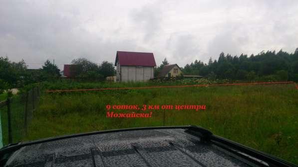 Земельный участок 9 соток, деревня Отяково (Можайск) в Можайске фото 3