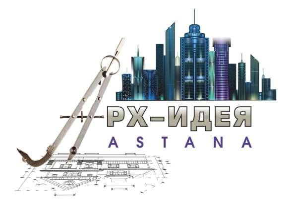 Юридически-проектная организация «Арх-Идея Астана»