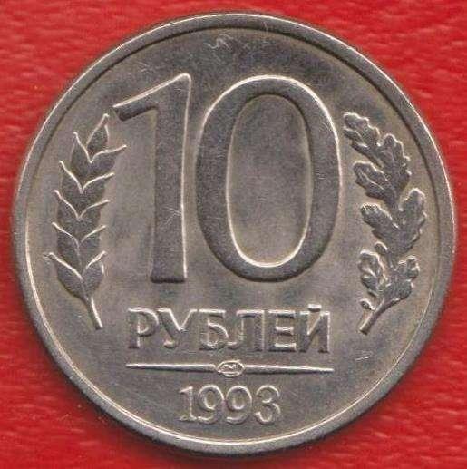 Россия 10 рублей 1993 г. ЛМД