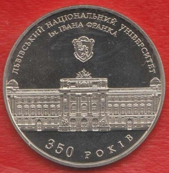 Украина 2 гривны 2011 г. 350 лет Львов Университет