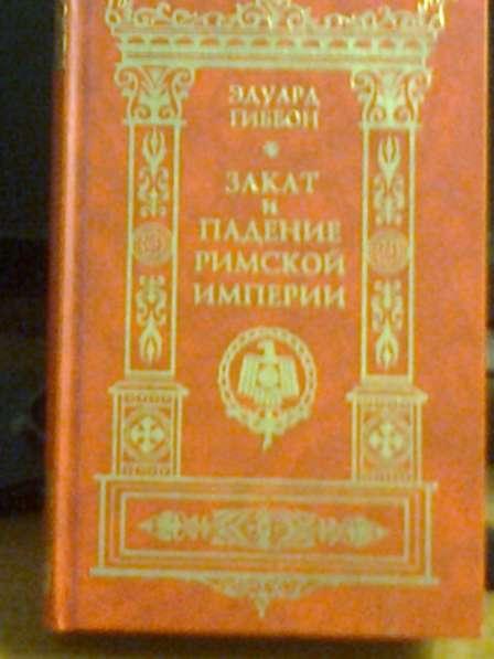 Знаменитая книга Гиббона