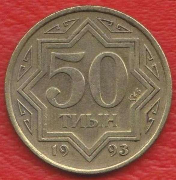 Казахстан 50 тиын 1993 г