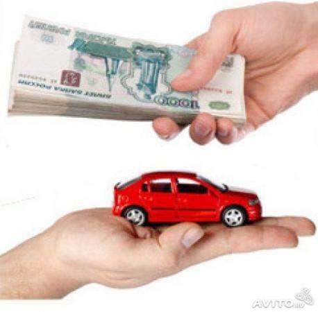 Возместим стоимость Вашего транспортного средства