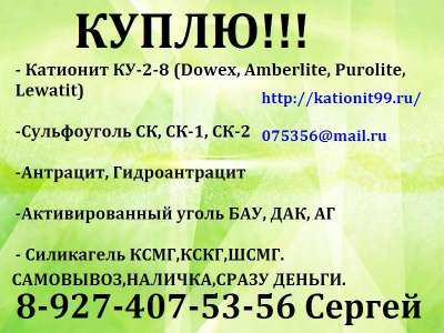 Куплю Катионит КУ-2-8,сульфоуголь КУ-2-8,АВ-17-8,АН-31 катионит,анионит