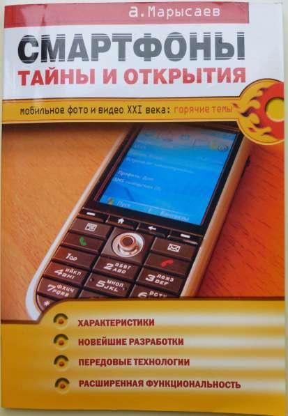 Смартфоны тайны и открытия