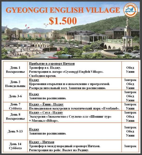 Английский лагерь в Южной Корее (Паджу)