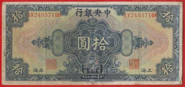 Китай 10 юаней 1928 г. Центральный банк Китая