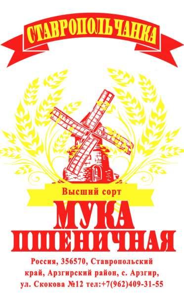 Мука пшеничная хлебопекарная Ставропольчанка !!!