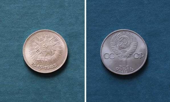 1 рубль 1985 - 40 лет Победы над Германией