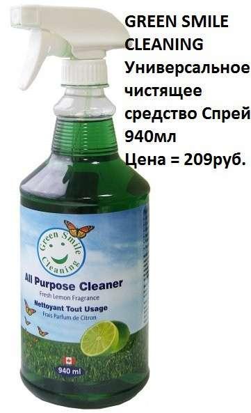 GREEN SMILE CLEANING Универсальное чистящее средство Спрей