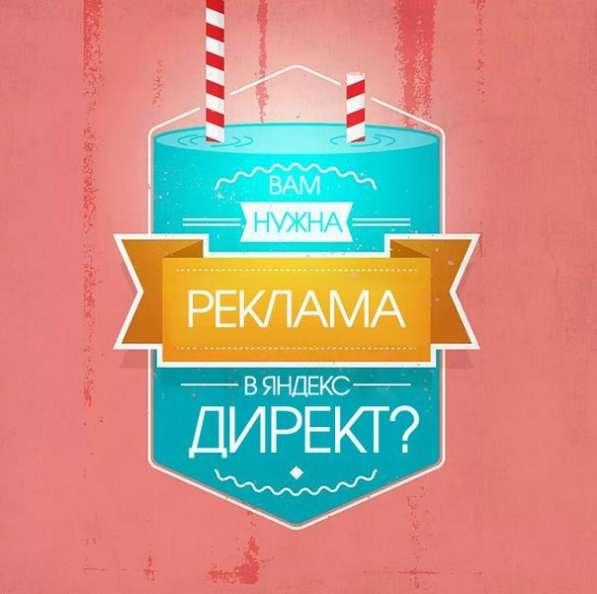 Настройка рекламы в Яндекс Директ и Google AdWords