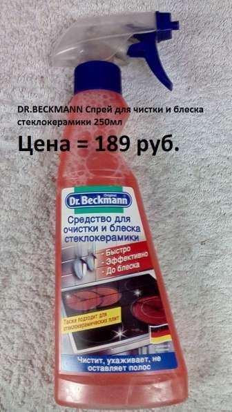 DR. BECKMANN Спрей для чистки и блеска стеклокерамики 250мл