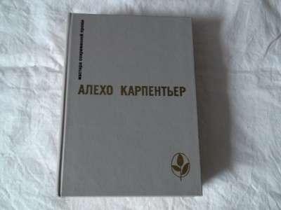 """Алехо Карпентьер """"Царство Земное. В"""