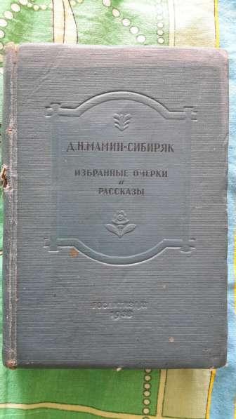"""Мамин-Сибиряк """"Избранные очерки и рассказы"""" 1938 г"""