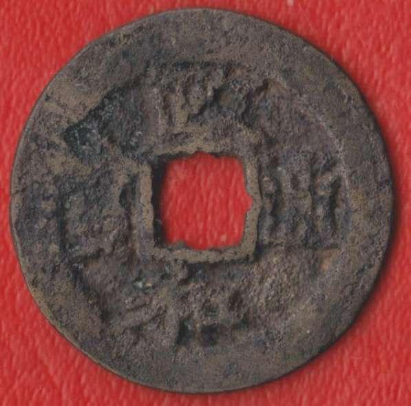 Китай 2 цяня 1111 -1118 гг Северная Сун Чжэнхэ №1