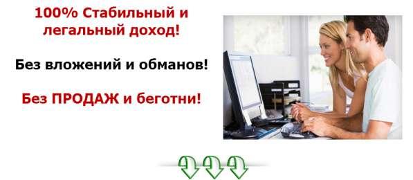 Удаленный сотрудник работы через интернет