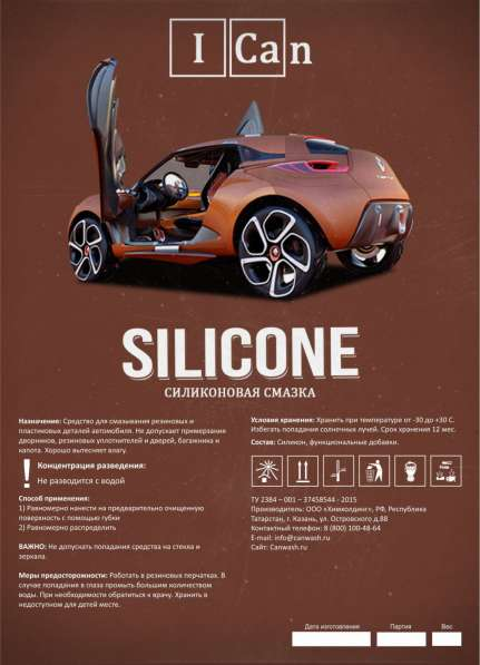 I CAN SILICONE - силиконовая смазка