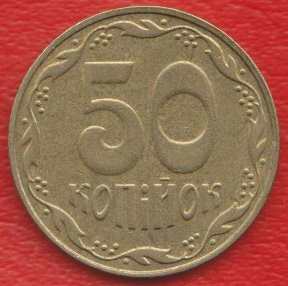 Украина 50 копеек 2006 г.