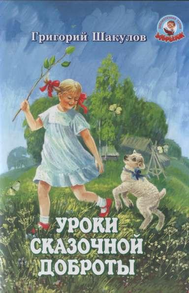 УРОКИ СКАЗОЧНОЙ ДОБРОТЫ сказки, рассказы для детей(2-10 лет)