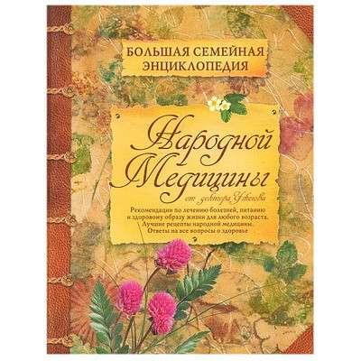 Энциклопедии, словари, справочники в Липецке фото 6