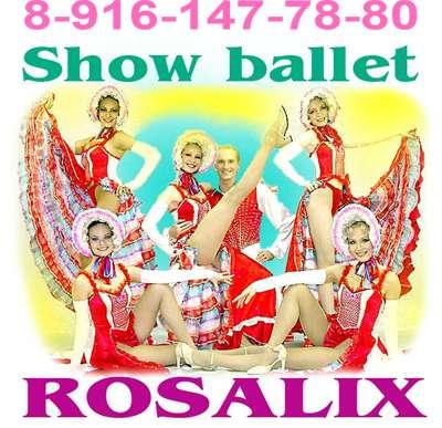 Шоу балет на корпоратив, cвадьбу, праздник
