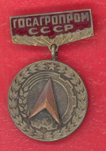 Знак За заслуги в рационализации Госагропром СССР