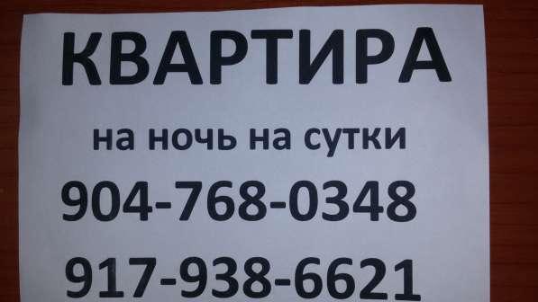 Квартира Посуточно в Альметьевске