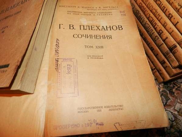 Полное собрание сочинений Г. В. Плеханова в 24 томах в Самаре фото 3