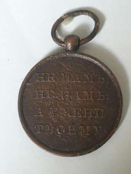 Фрачная медаль в память о войне 1812 года