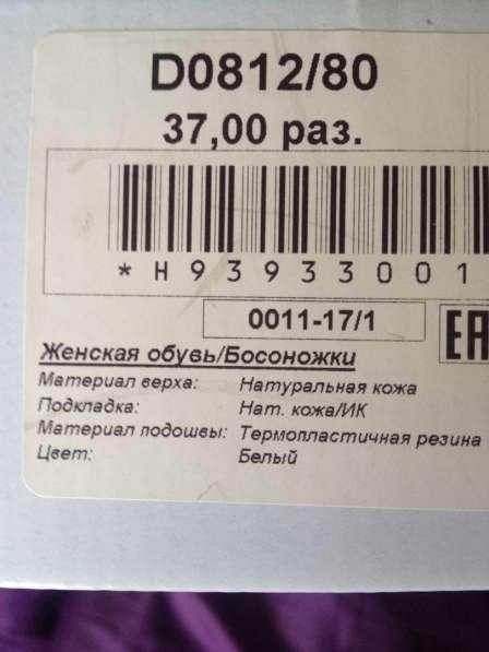Туфли-босоножки женские Remonte (Ремонте) 37 размер в Москве