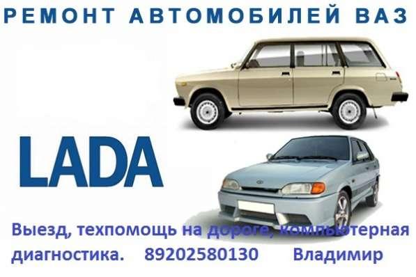 Ремонт автомобилей ВАЗ