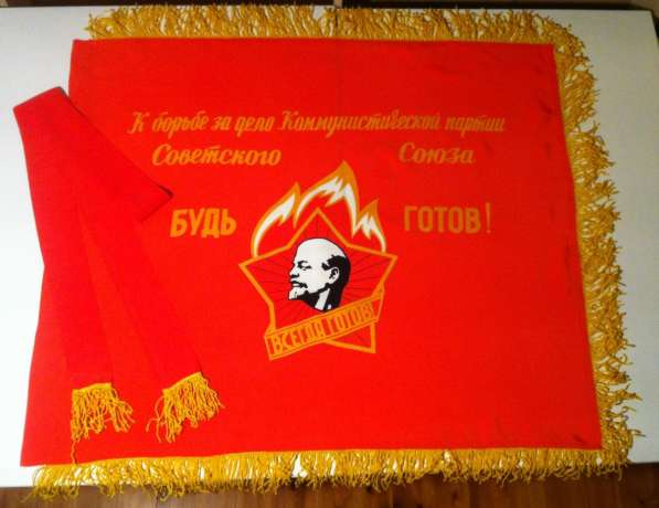 Флаг Пионерский