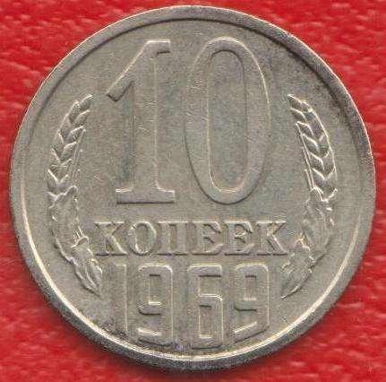 СССР 10 копеек 1969 г