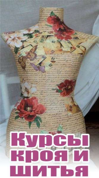 Курсы кройки и шитья в Евпатории