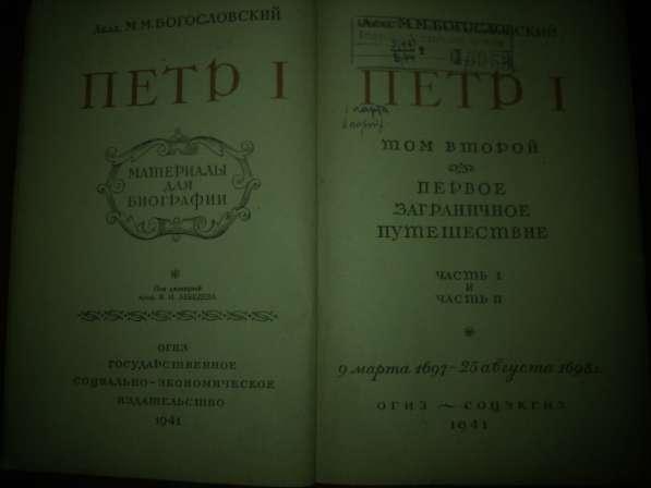 Петр 1. Материалы для биографии. автор М. М. Богословский