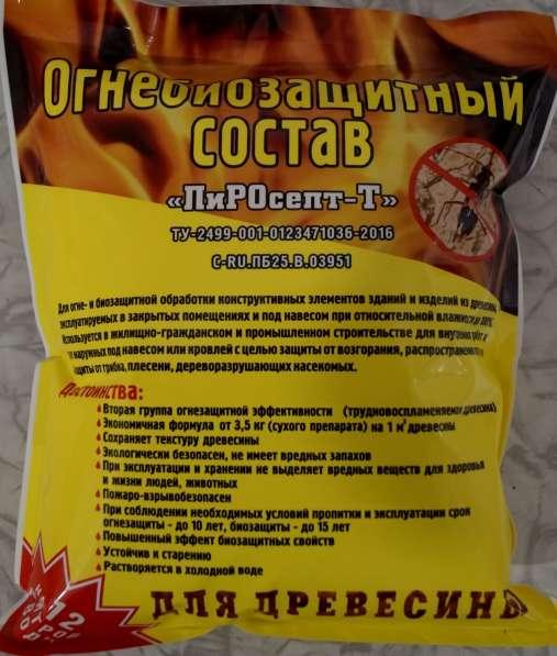 Огнебиозащита для древесины (концентрат)