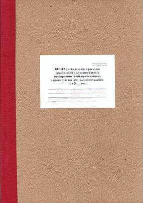 Ведение книг «Доходов и расходов» и «Учёта товаров»
