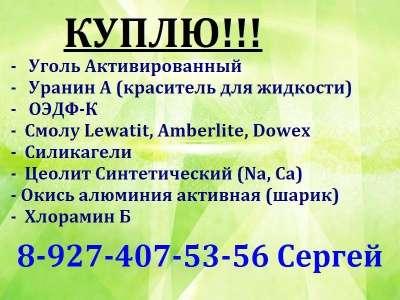 Куплю Катионит КУ-2-8,сульфоуголь Смола КУ-2-8,КУ-2-8чс