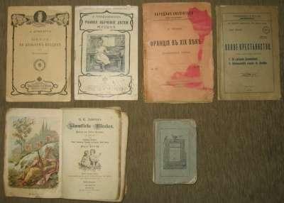 Продам. Старые книги. (Дореволюционные)