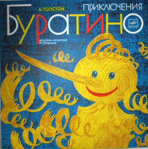 Детские грампластинки. Лучшие детские сказки в Волгограде