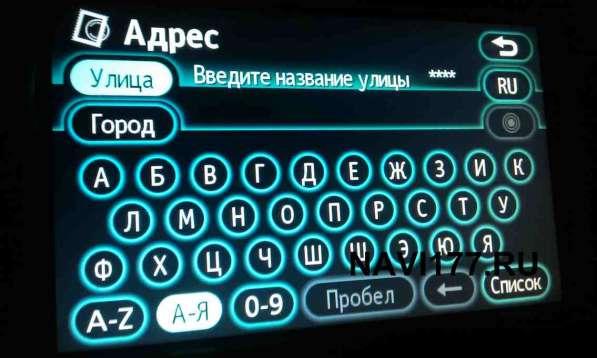 Установочный диск для GPS навигации Toyota\Lexus в Омске фото 6