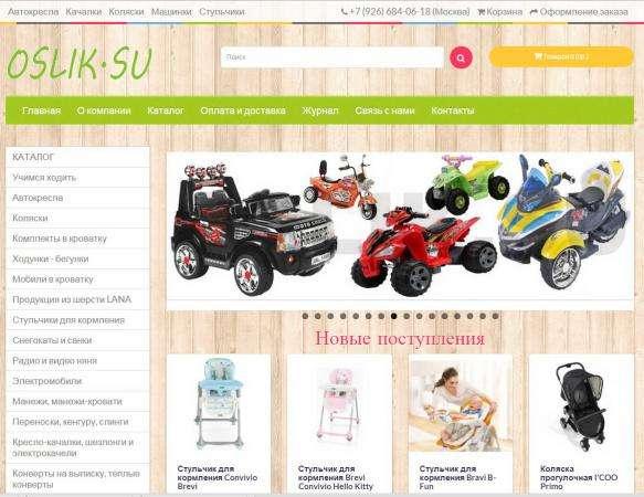 Продается интернет-магазин детских товаров