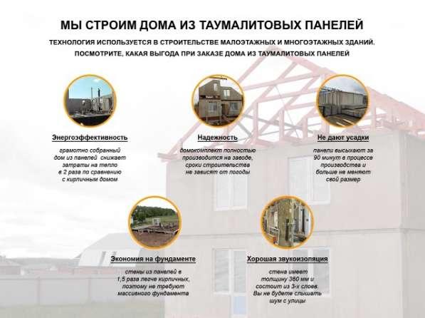 Дома из Таумалита Пермь
