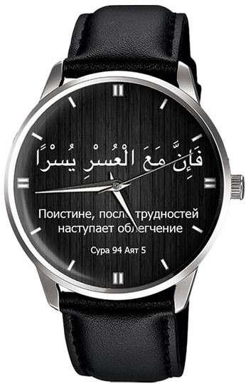 Мусульманские часы Сура 94 Аят 5